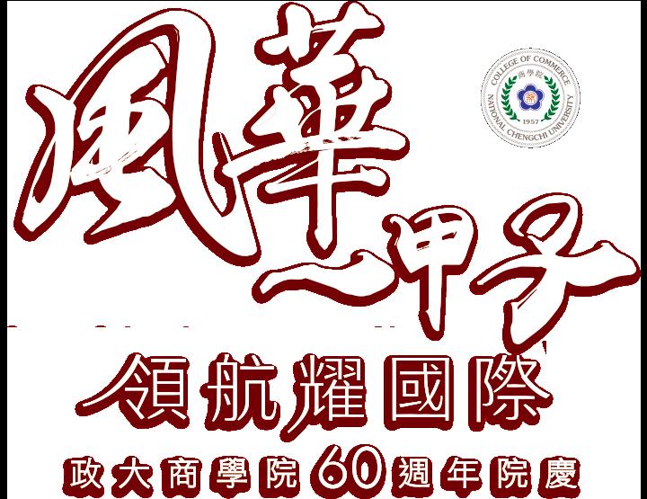 風華一甲子-政大商學院60週年院慶